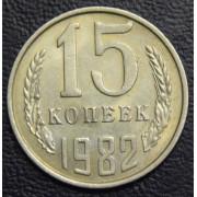 15 копеек 1982 год