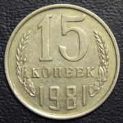 15 копеек 1981 год