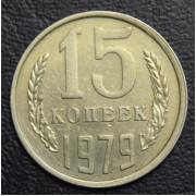 15 копеек 1979 год