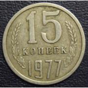 15 копеек 1977 год