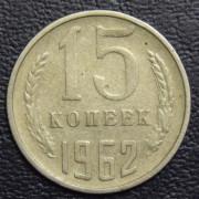 15 копеек 1962 год