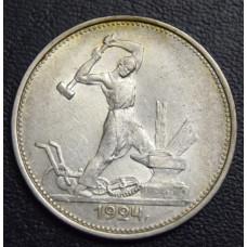 Полтинник 1924 год ( ТР)