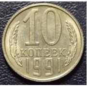 10 копеек 1991 год (Л)