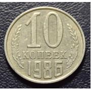 10 копеек 1986 год