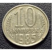 10 копеек 1985 год