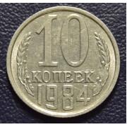 10 копеек 1984 год