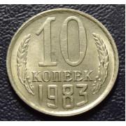 10 копеек 1983 год