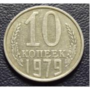 10 копеек 1979 год