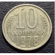10 копеек 1978 год