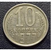 10 копеек 1977 год