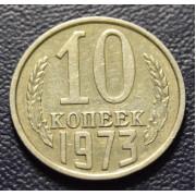 10 копеек 1973 год