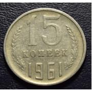 15 копеек 1961 год