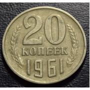 20 копеек 1961 год