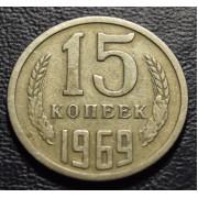 15 копеек 1969 год