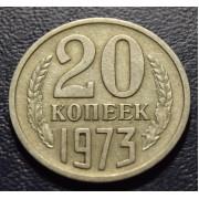 20 копеек 1973 год