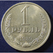 1 рубль 1989 год