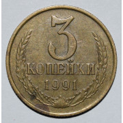 3 копейки 1991 год (М)