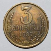3 копейки 1987 год