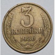 3 копейки 1986 год