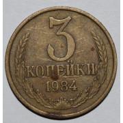 3 копейки 1984 год