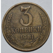 3 копейки 1981 год