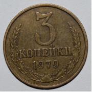 3 копейки 1979 год
