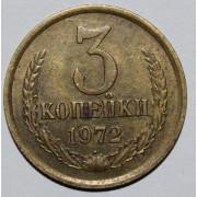 3 копейки 1972 год