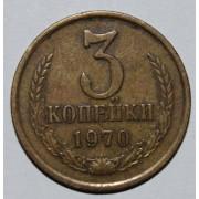 3 копейки 1970 год