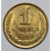 1 копейка 1989 год