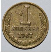 1 копейка 1987 год