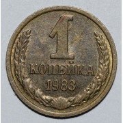 1 копейка 1983 год
