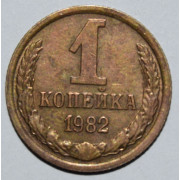 1 копейка 1982 год