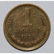 1 копейка 1978 год