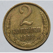 2 копейки 1988 год