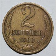 2 копейки 1980 год