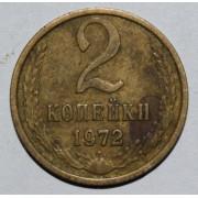 2 копейки 1972 год