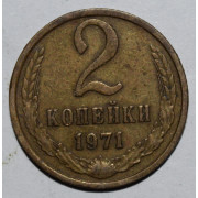 2 копейки 1971 год