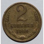 2 копейки 1968 год