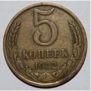 5 копеек 1982 год