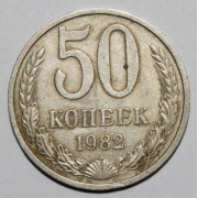 50 копеек 1982 год