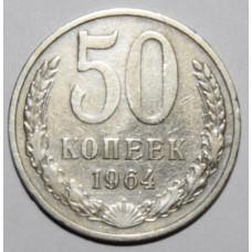 50 копеек 1964 год