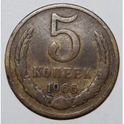 5 копеек 1966 год