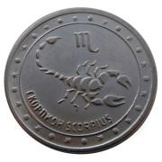 1 рубль  2016 год  Скорпион