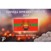 """Набор монет Приднестровье серия"""" Города"""" 2014 год"""