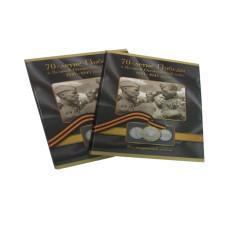 Альбом-планшет 70-летие Победы в Великой Отечественной войне 26 монет