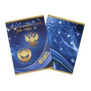 Альбом планшет Монеты регулярного выпуска 1991-1993 г.г