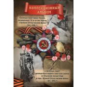 Альбом планшет 70 лет Победы ВОВ на 26 монет (блистерный)