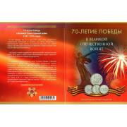 Альбом планшет 70 лет Победы ВОВ на 18 монет