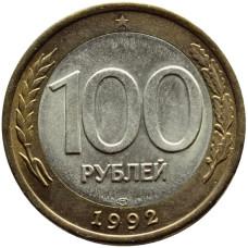 100 рублей 1992 год ЛМД  (Мешковые)