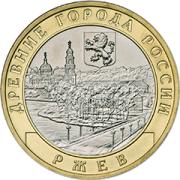 10 рублей  Ржев 2016г